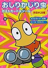 おしりかじり虫ポストカード&シール(まるかじり編) (愛蔵版コミックス)