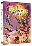 劇場版『Gのレコンギスタ II』「ベルリ 撃進」[DVD]