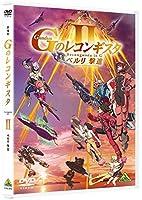劇場版『Gのレコンギスタ II』「ベルリ 撃進」 [DVD]