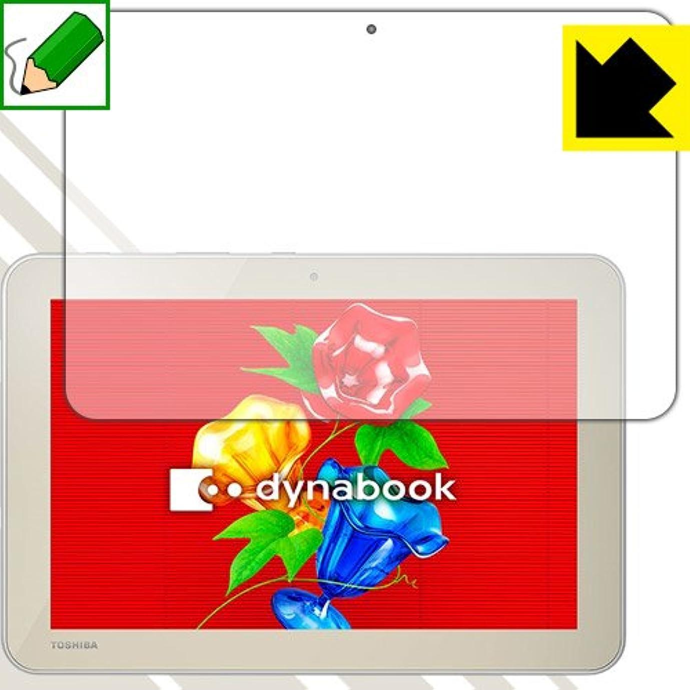 無意識無意識十分ではないPDA工房 特殊処理で紙のような描き心地を実現 ペーパーライク保護フィルム dynabook Tab S90?S80?S50 120PDA60048035