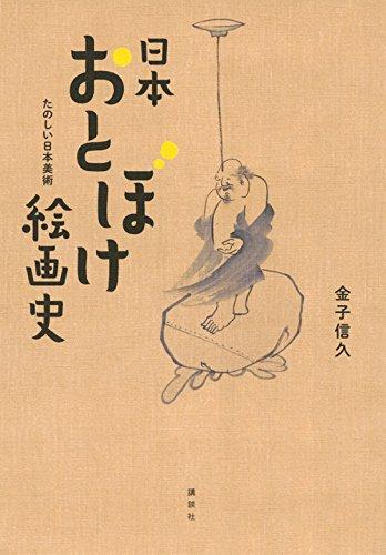 日本おとぼけ絵画史 たのしい日本美術 (講談社ARTピース)の詳細を見る