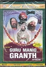 Guru Manio Granth -In Punjabi -[English Subtitle ]