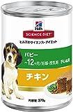 サイエンス・ダイエット パピー 幼犬・母犬用 370g