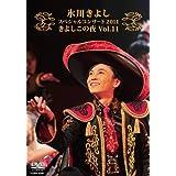 氷川きよしスペシャルコンサート2011 きよしこの夜Vol.11 [DVD]