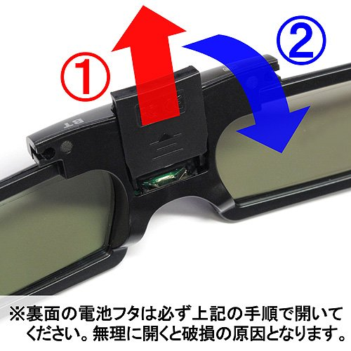 『Bluetooth互換 アクティブシャッター方式 3Dメガネ ボタン電池 RV-3DGBT2B』のトップ画像