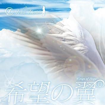 希望の翼 Wings of Hope