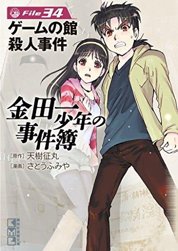 金田一少年の事件簿 File(34) (週刊少年マガジンコミックス)