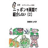 ニッポンを英語で紹介したい【2】: 四季