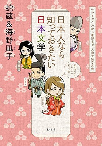 日本人なら知っておきたい日本文学 ヤマトタケルから兼好まで、人物で読む古典 (幻冬舎単行本)の詳細を見る