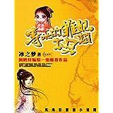 等來的雛妃太另類 5: 把所有太醫都給朕叫來 (Traditional Chinese Edition)