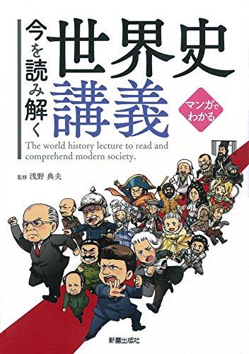 マンガでわかる 今を読み解く世界史講義