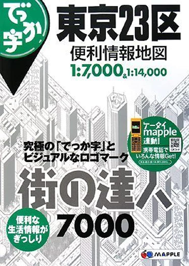 有料レンダーブレイズ街の達人7000 でっか字 東京23区便利情報地図