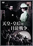 天皇・皇后と日清戦争[DVD]
