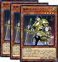 遊戯王カード 聖騎士コルネウス ノーマル EXTRA PACK 2019 EP19 | 3枚 セット エクストラパック2019 効果モンスター 光属性 戦士族 ノーマル
