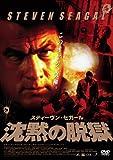 スティーヴン・セガール 沈黙の脱獄[DVD]