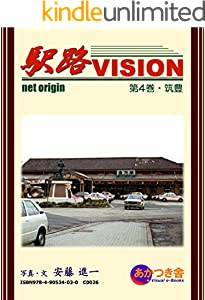 駅路VISION 第4巻・筑豊 2004初版