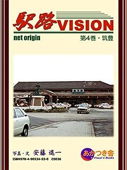 [安藤 進一]の駅路VISION 第4巻・筑豊 2004初版