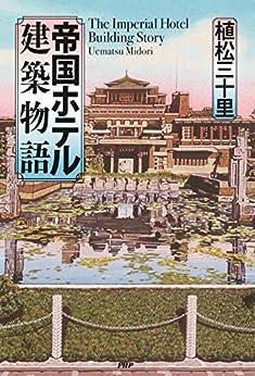 [植松 三十里]の帝国ホテル建築物語