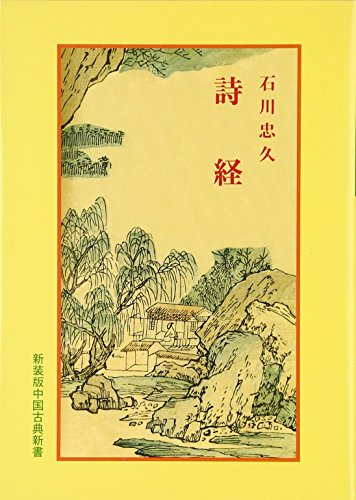 詩経 (中国古典新書)
