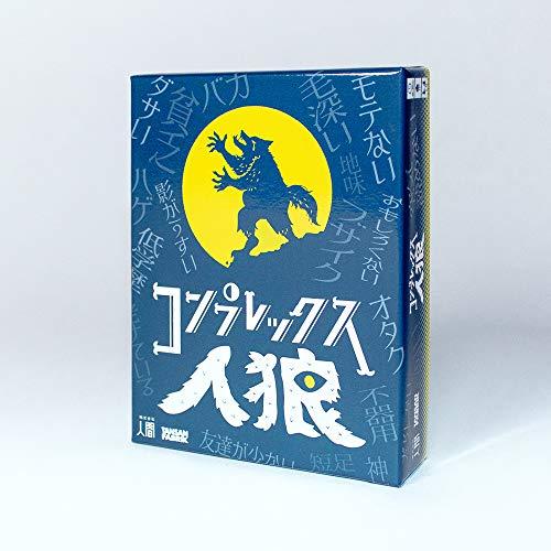 TANSAN(タンサン)『人間ゲームコンプレックス人狼』