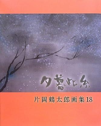 夕暮此糸 ゆうぐれむらさき (片岡鶴太郎画集18)