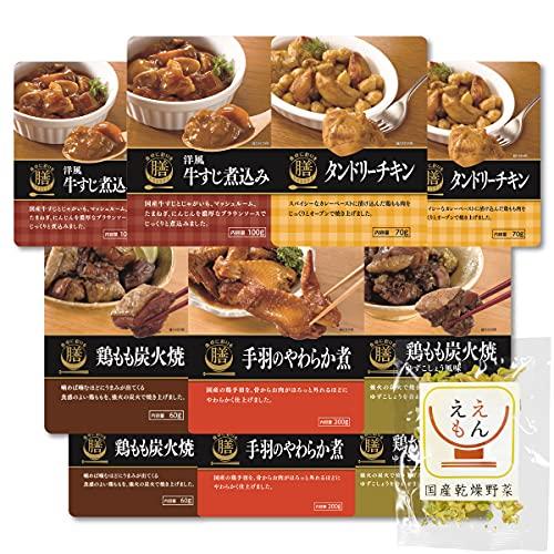 レトルト 惣菜 おかず 肉 10食 詰め合わせ 国産乾燥野菜 セット 膳 常温保存