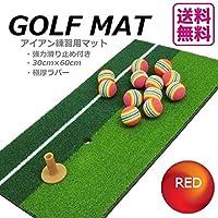 大 特価セール ゴルフ 練習器具 自宅 アイアン 練習用マット レッド