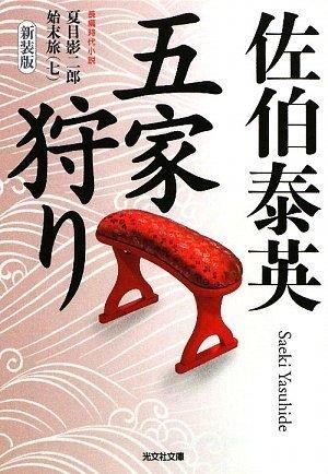 五家狩り―夏目影二郎始末旅〈7〉 (光文社時代小説文庫)