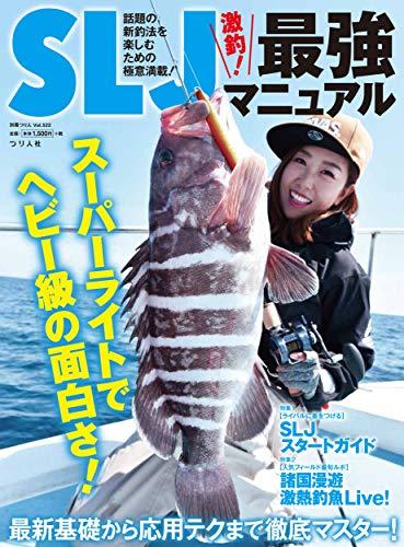 SLJ最強マニュアル (別冊つり人 Vol. 522)