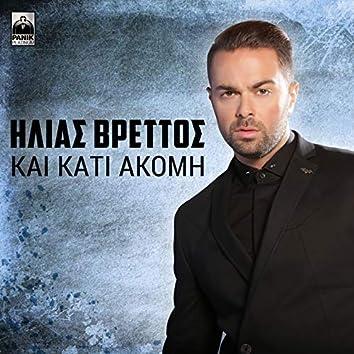 Kai Kati Akomi
