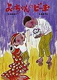 よっちゃんのビー玉 (新日本子ども図書館)