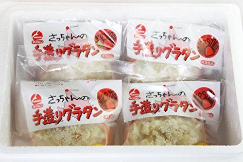 活彩北海道【稚内ブランド】さっちゃんの手造りグラタン(カニ)150g入×4個