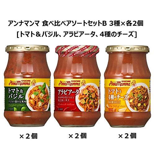 【Amazon.co.jp限定】 カゴメ アンナマンマ 食べ比べアソートセットB 3種×各2個 [トマト&バジル、アラビアータ、4種のチーズ]