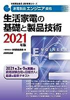 51cwlkbfgoL. SL200  - 家電製品エンジニア試験 01