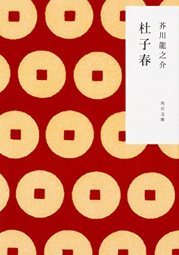 杜子春 (角川文庫)