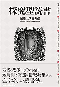 [編集工学研究所]の探究型読書