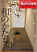 「和」の小住宅 part 2 (ワールド・ムック 764 LIVING SPHERES vol. 31)