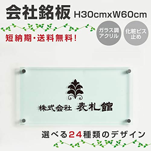 ガラス調アクリル銘板 アクリルプレート H300×W600×t5mm デザイン24種類(glass-300-600) (デザイン08, 化粧ビス:クローム)