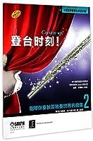 钢琴伴奏长笛独奏世界名曲集(2原版引进)/登台时刻
