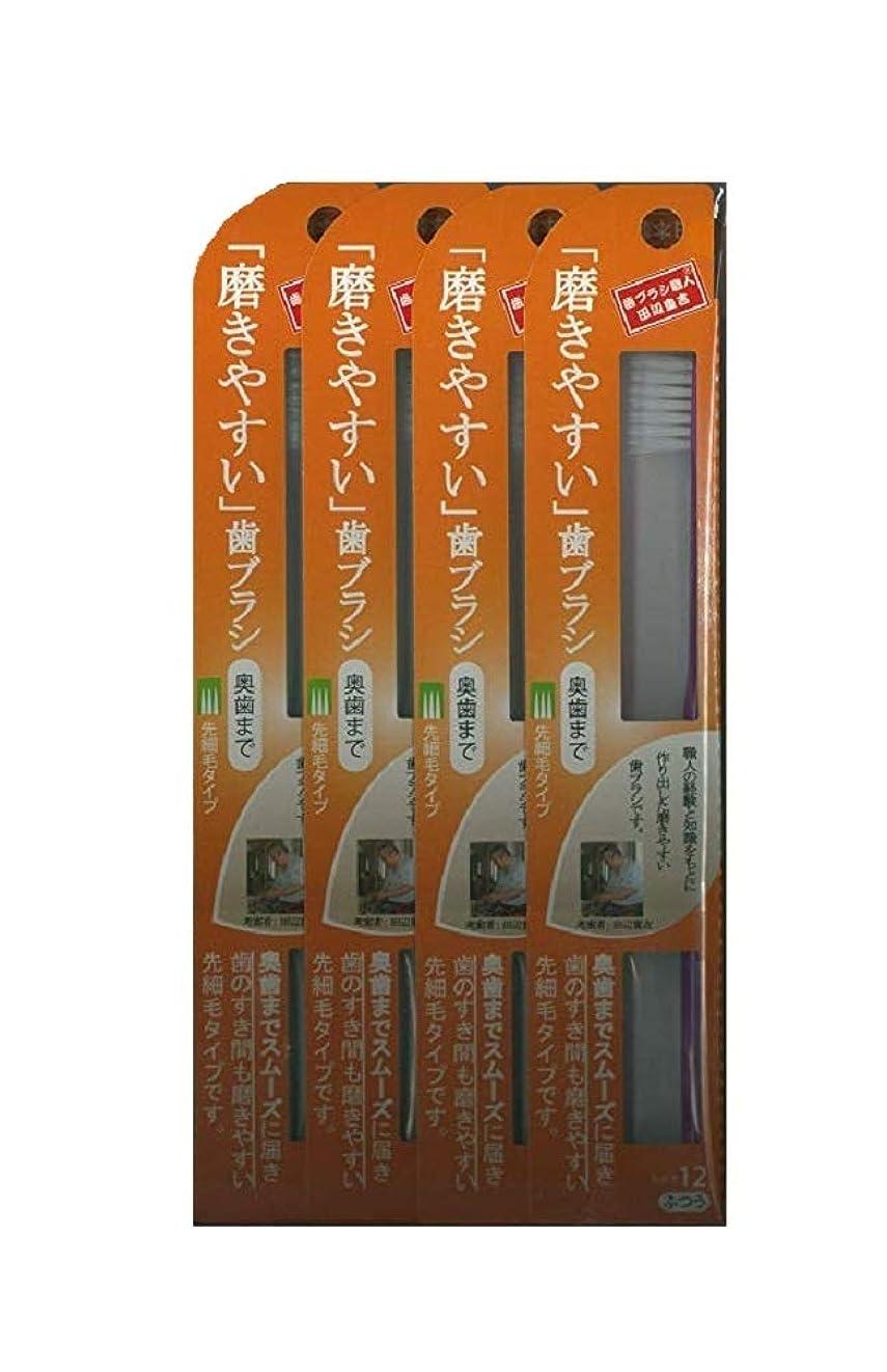 粘性のガウン緊急歯ブラシ職人 田辺重吉 磨きやすい歯ブラシ 奥歯まで 先細毛タイプ LT-12(1本×4個セット)