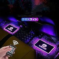 HAIKOU レクサス 車内ライト IS RX GS ES LS LX LC CT 車内ランプ 雰囲気ライトマット車用 LEDイルミネーションRGB リモコン付き 足ランプLED  ドレスアップ 4枚セット [並行輸入品] (USBインタフェース)