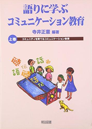語りに学ぶコミュニケーション教育〈上巻〉コミュニティを育てるコミュニケーション教育の詳細を見る