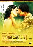 【DVD】太陽に恋して