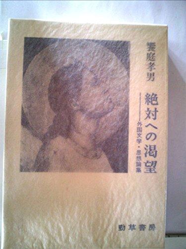 絶対への渇望―外国文学・思想論集 (1972年)