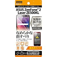 レイ・アウト ASUS ZenFone 2 Laser フィルム なめらかタッチ光沢フィルム RT-AZ2LSF/C1