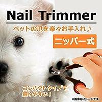 AP ネイルトリマー ステンレス製 犬用 猫用 ペットの爪を楽々カット! AP-TH324