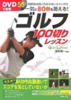 ゴルフ100切りレッスン―DVDで実戦