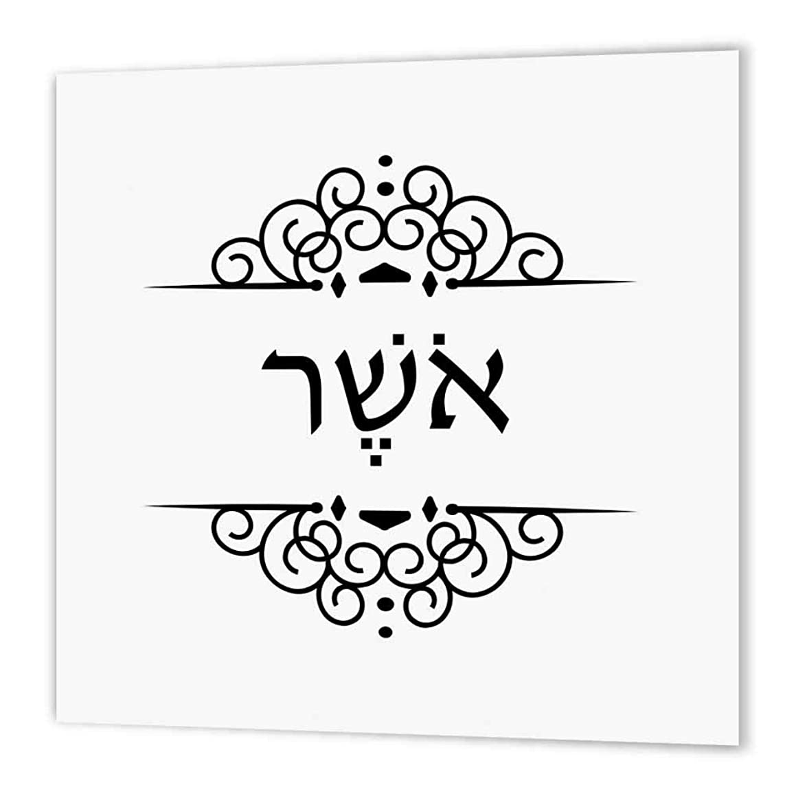 3dRose ht_165123_2 Osher. Hebrew Word for Happiness or Bliss. Black and White Ivrit Text-Iron on Heat Transfer Paper for White Material, 6 by 6-Inch