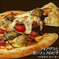 フォアグラと黒トリュフのピザ~バルサミコソース~