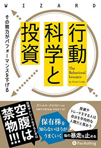 行動科学と投資 その努力がパフォーマンスを下げる (ウィザードブックシリーズ)